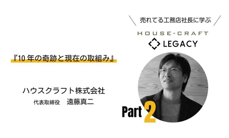 レガシィ-遠藤