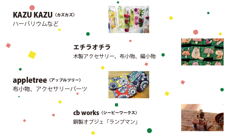 出展者バナー③_アートボード 1