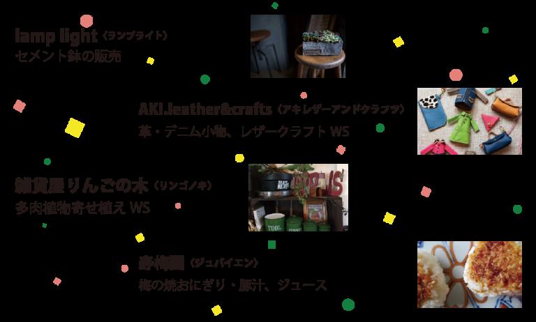 出展者バナー①_アートボード 1