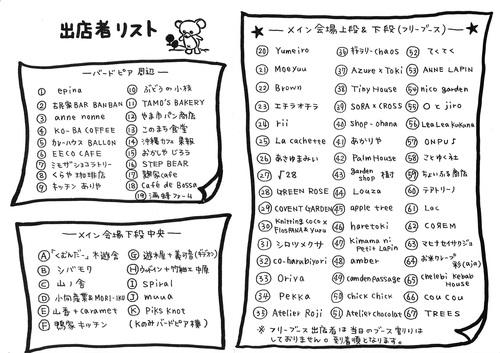 vol.18MAP②