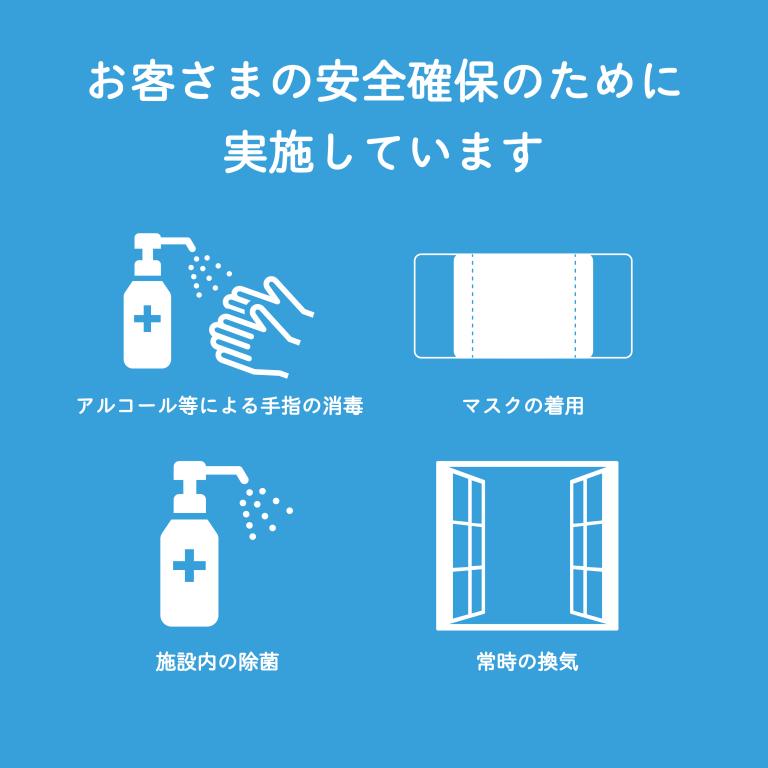 ⑥感染症対策バナー施設内除菌ver_アートボード 1