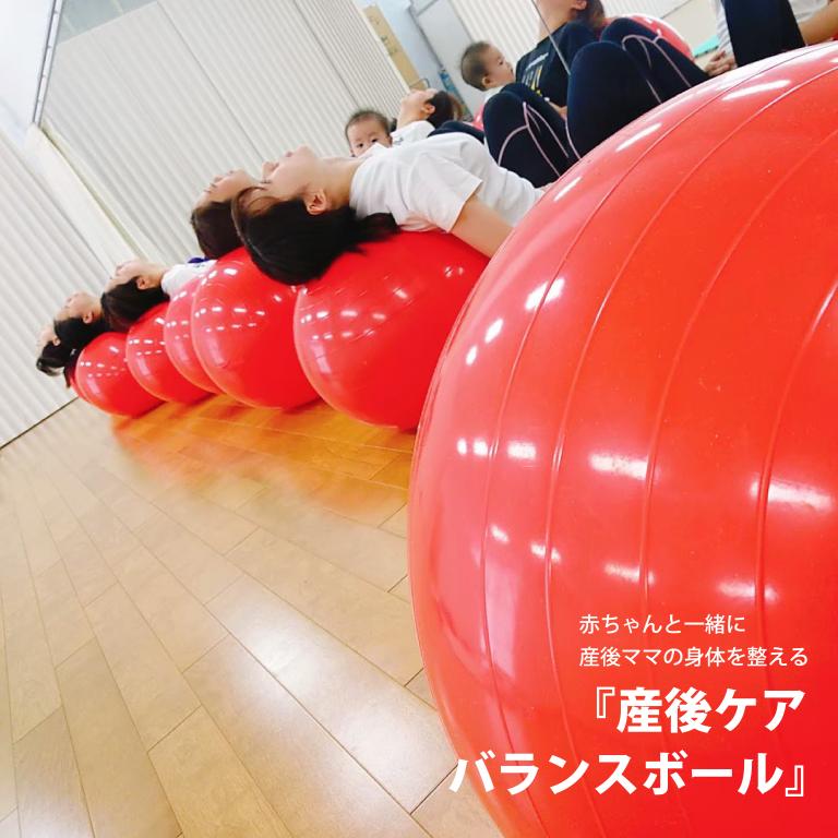 バランスボール