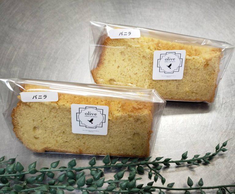 シフォン焼菓子工房olive シフォンケーキ(バニラ)