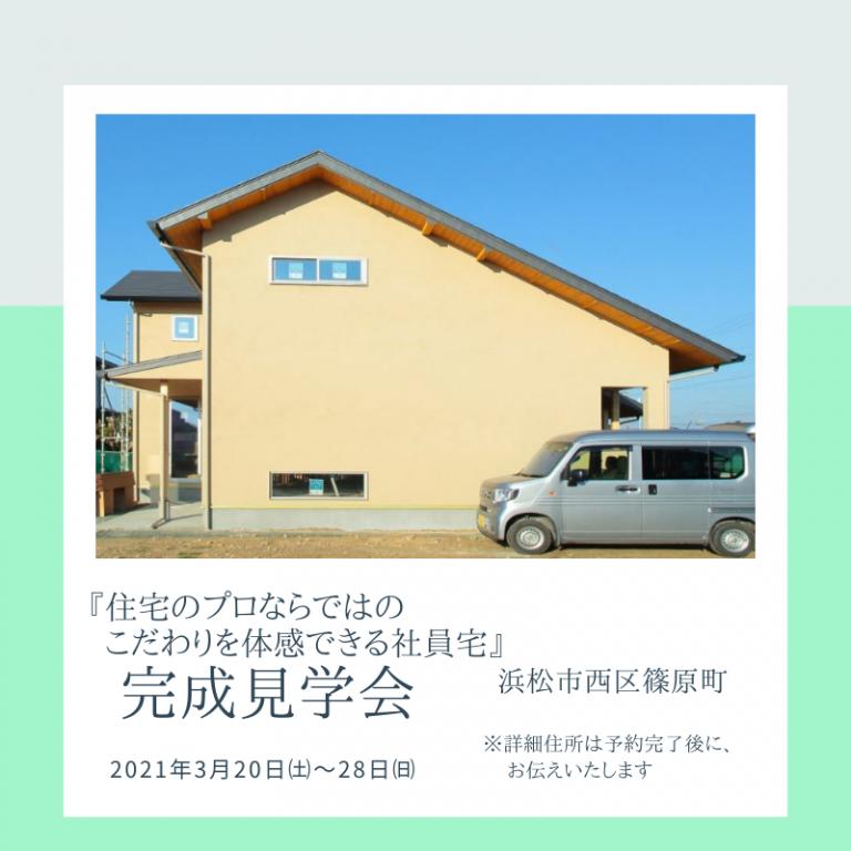 2-アイジー20210320