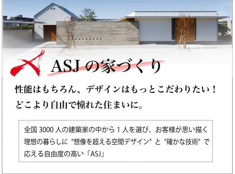 完成見学会用ASJ2