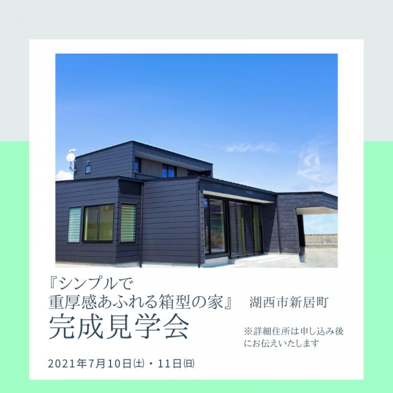 見学会バナー (2)