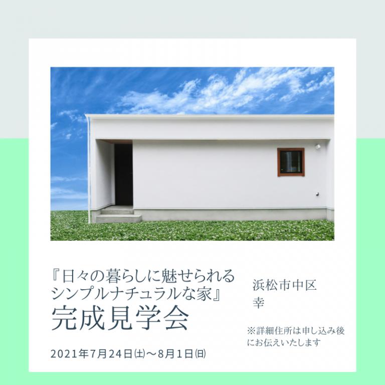 見学会バナー (8)