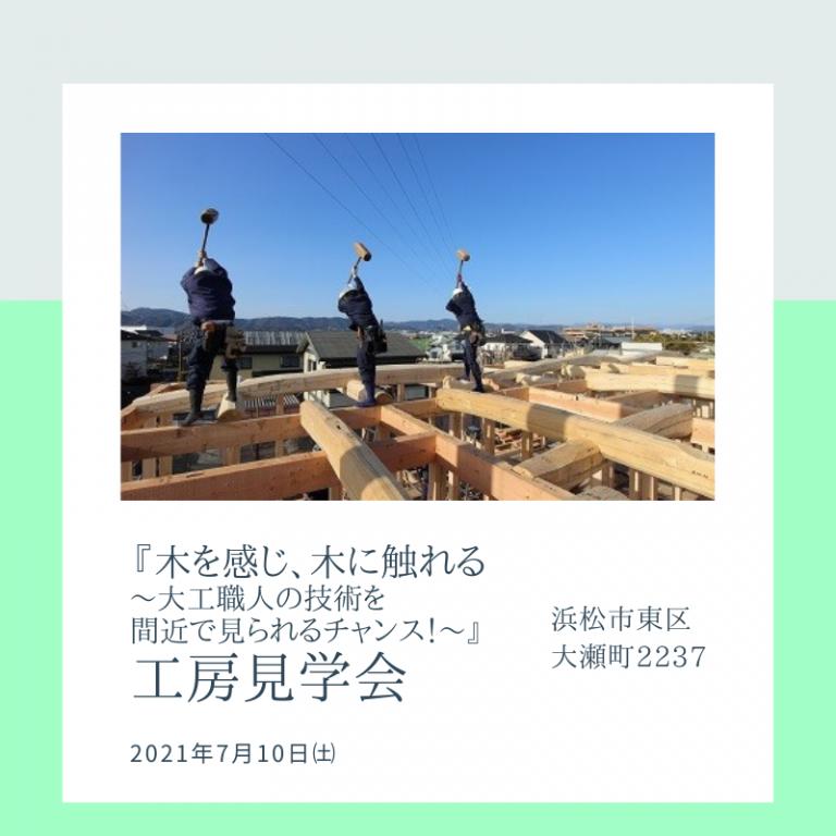 見学会バナー (6)