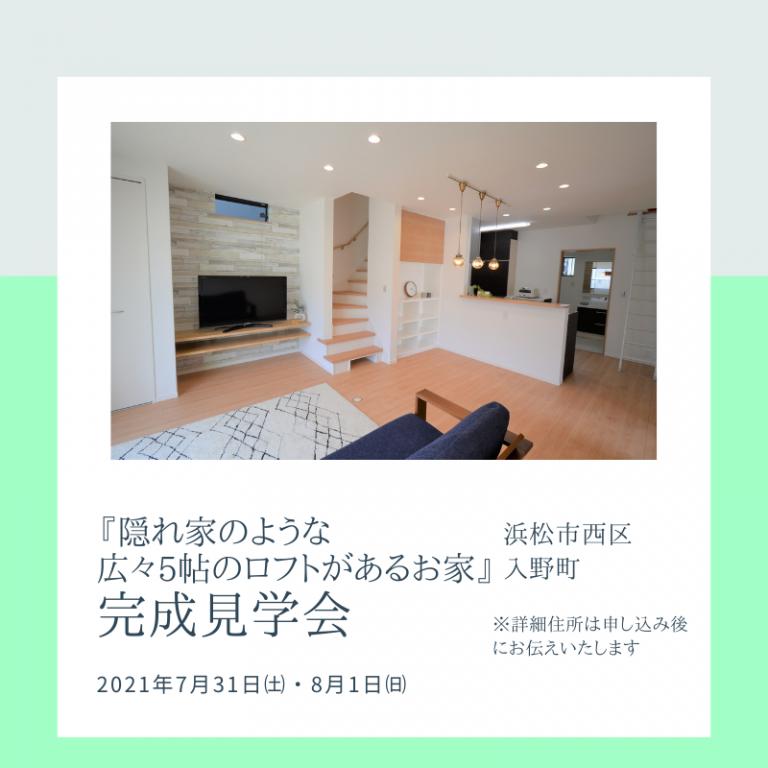 見学会バナー (9)