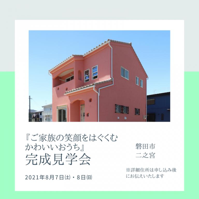 見学会バナー (15)