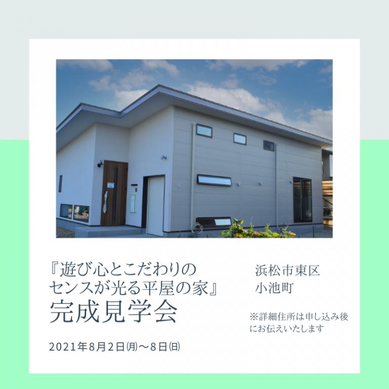 ★2-マブチ20210802