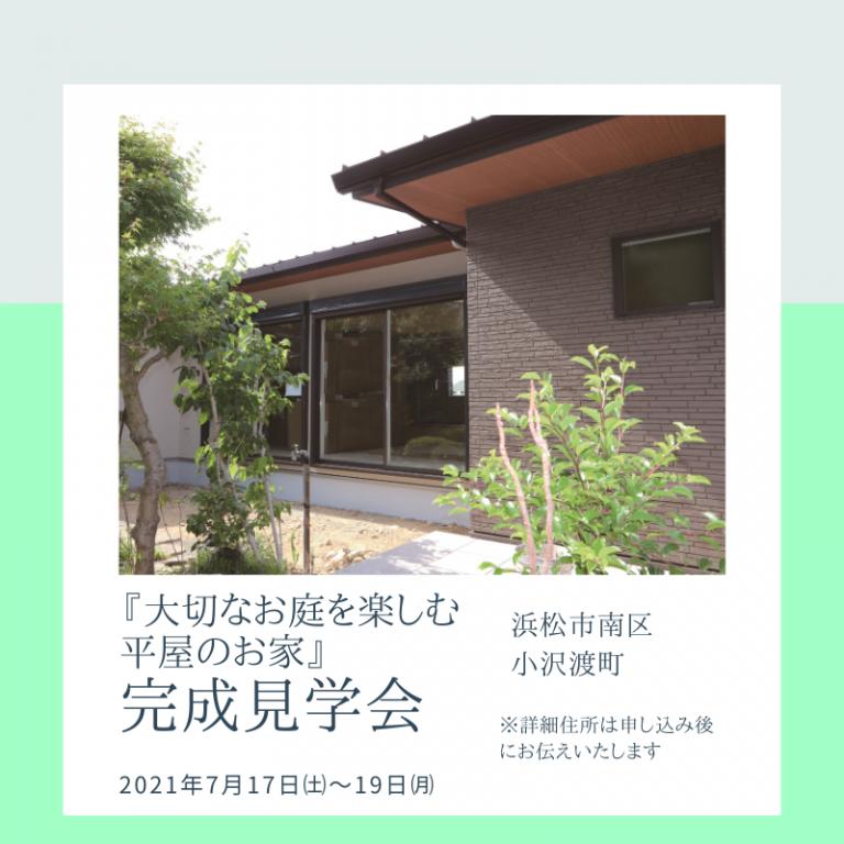 見学会バナー (7)
