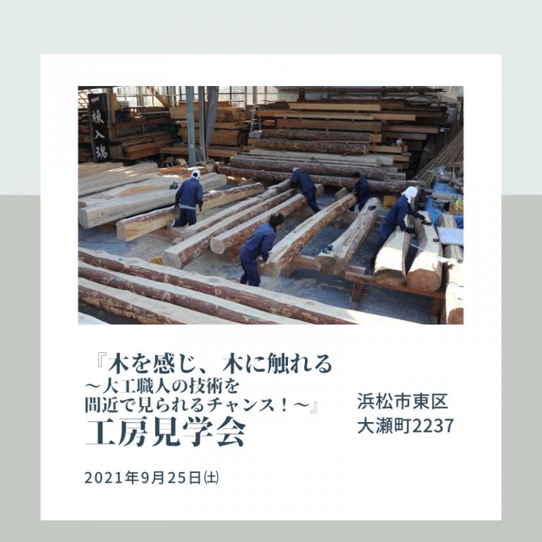 2-カネタケ竹内20210925